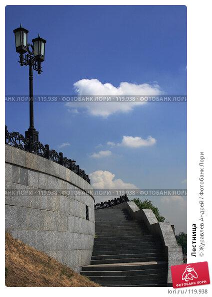Лестница, эксклюзивное фото № 119938, снято 5 июля 2007 г. (c) Журавлев Андрей / Фотобанк Лори