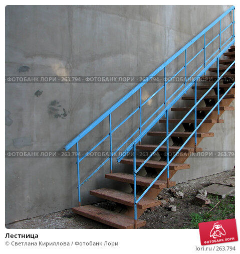 Купить «Лестница», фото № 263794, снято 26 апреля 2008 г. (c) Светлана Кириллова / Фотобанк Лори