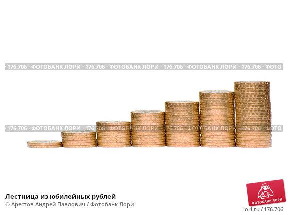 Лестница из юбилейных рублей, фото № 176706, снято 12 января 2008 г. (c) Арестов Андрей Павлович / Фотобанк Лори