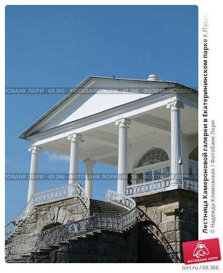 Лестница Камероновой галереи в Екатерининском парке г.Пушкина., фото № 69366, снято 3 августа 2007 г. (c) Надежда Климовских / Фотобанк Лори