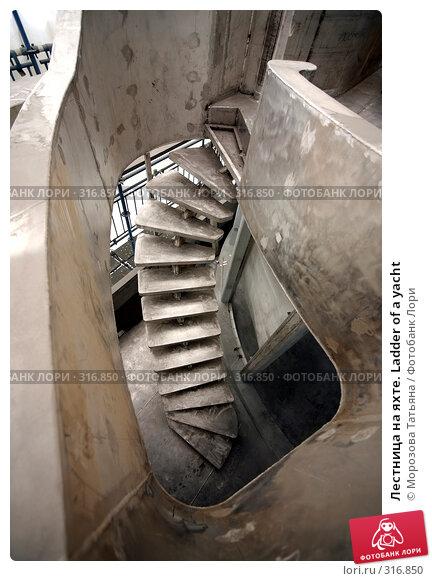 Лестница на яхте. Ladder of a yacht, фото № 316850, снято 23 мая 2008 г. (c) Морозова Татьяна / Фотобанк Лори