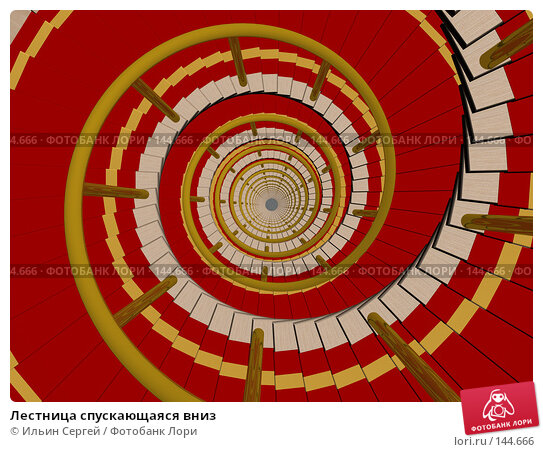 Купить «Лестница спускающаяся вниз», иллюстрация № 144666 (c) Ильин Сергей / Фотобанк Лори