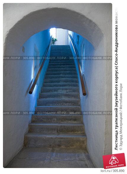 Лестница трапезной (музейного корпуса) Спасо-Андроникова монастыря, фото № 305890, снято 18 мая 2008 г. (c) Эдуард Межерицкий / Фотобанк Лори