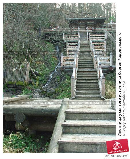 Лестница у святого источника Сергия Радонежского, фото № 307394, снято 27 октября 2007 г. (c) Sergey Toronto / Фотобанк Лори