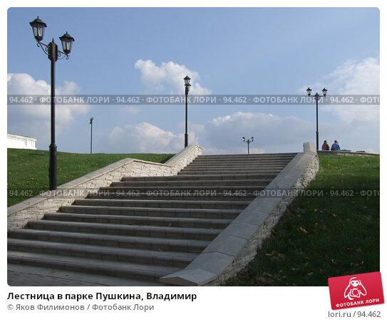 Лестница в парке Пушкина, Владимир, фото № 94462, снято 29 сентября 2007 г. (c) Яков Филимонов / Фотобанк Лори