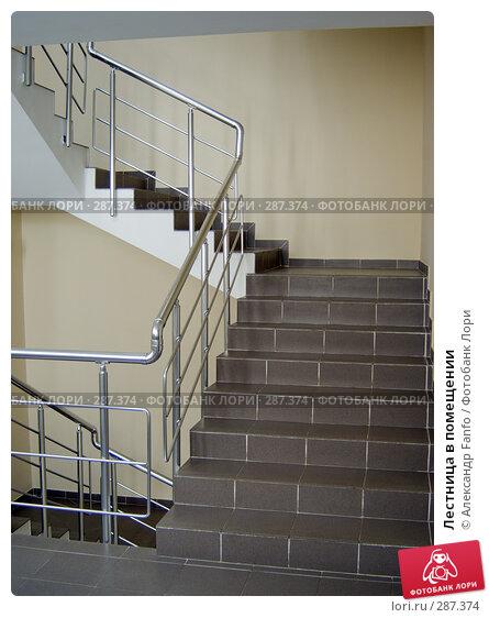 Лестница в помещении, фото № 287374, снято 20 января 2017 г. (c) Александр Fanfo / Фотобанк Лори