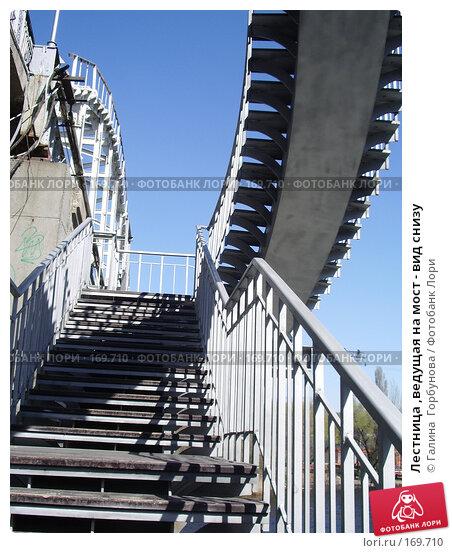 Лестница ,ведущая на мост - вид снизу, фото № 169710, снято 7 апреля 2006 г. (c) Галина  Горбунова / Фотобанк Лори