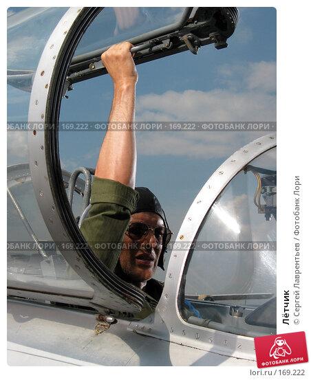 Лётчик, фото № 169222, снято 5 июля 2003 г. (c) Сергей Лаврентьев / Фотобанк Лори