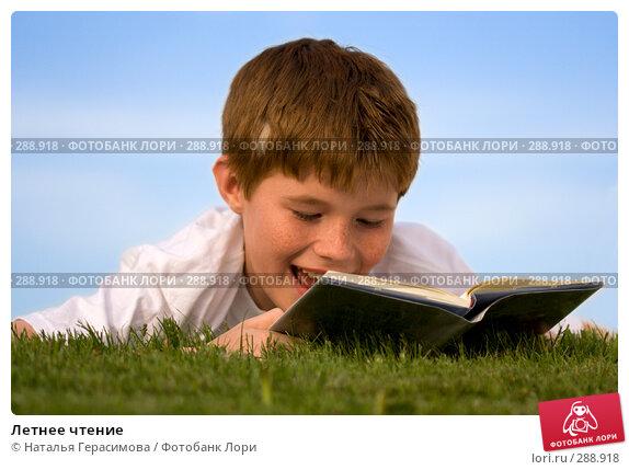 Купить «Летнее чтение», фото № 288918, снято 14 мая 2008 г. (c) Наталья Герасимова / Фотобанк Лори