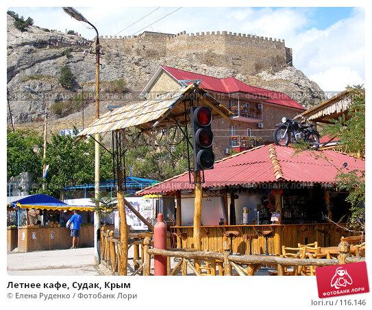 Летнее кафе, Судак, Крым, фото № 116146, снято 13 сентября 2007 г. (c) Елена Руденко / Фотобанк Лори