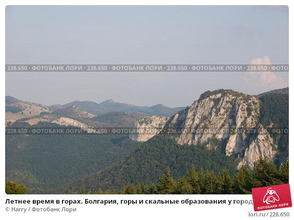 Летнее время в горах. Болгария, горы и скальные образования у города Враца., фото № 228650, снято 19 августа 2007 г. (c) Harry / Фотобанк Лори