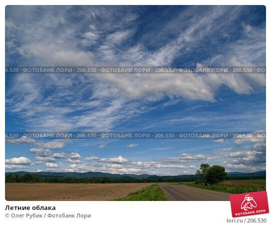 Летние облака, фото № 206530, снято 21 июня 2007 г. (c) Олег Рубик / Фотобанк Лори