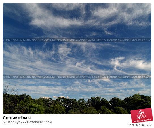 Летние облака, фото № 206542, снято 21 июня 2007 г. (c) Олег Рубик / Фотобанк Лори