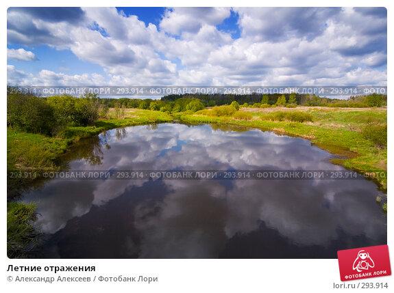 Купить «Летние отражения», эксклюзивное фото № 293914, снято 21 мая 2008 г. (c) Александр Алексеев / Фотобанк Лори