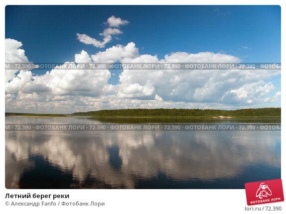 Летний берег реки, фото № 72390, снято 1 июля 2007 г. (c) Александр Fanfo / Фотобанк Лори