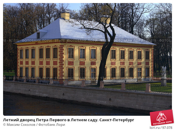 Летний дворец Петра Первого в Летнем саду. Санкт-Петербург, фото № 97078, снято 5 мая 2007 г. (c) Максим Соколов / Фотобанк Лори