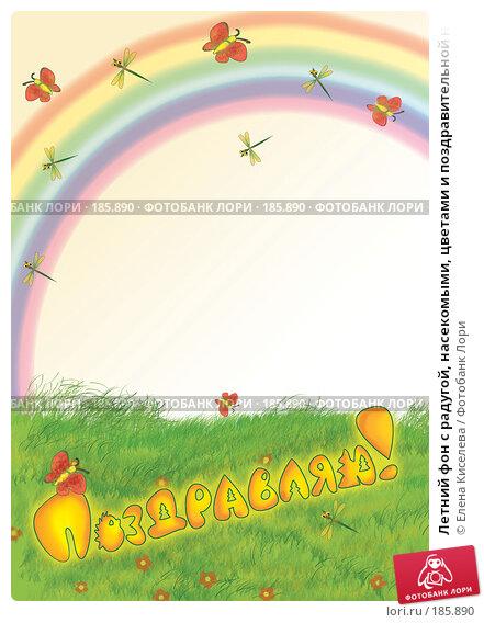 Летний фон с радугой, насекомыми, цветами и поздравительной надписью, иллюстрация № 185890 (c) Елена Киселева / Фотобанк Лори