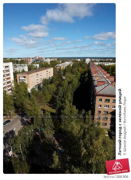 Летний город с зелёной улицей, фото № 268806, снято 13 сентября 2006 г. (c) Шахов Андрей / Фотобанк Лори