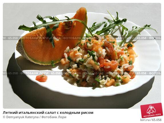 Летний итальянский салат с холодным рисом, фото № 65058, снято 25 октября 2016 г. (c) Demyanyuk Kateryna / Фотобанк Лори