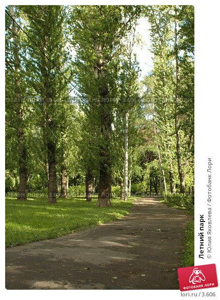 Летний парк, фото № 3606, снято 1 июня 2006 г. (c) Юлия Яковлева / Фотобанк Лори