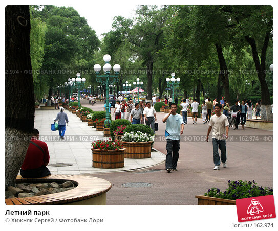 Летний парк, фото № 162974, снято 7 июля 2007 г. (c) Хижняк Сергей / Фотобанк Лори
