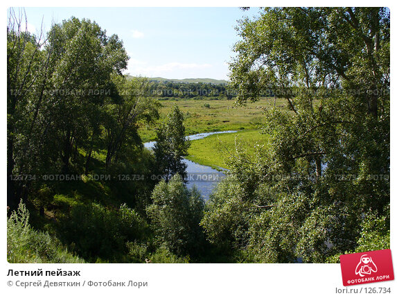 Летний пейзаж, фото № 126734, снято 26 июля 2007 г. (c) Сергей Девяткин / Фотобанк Лори
