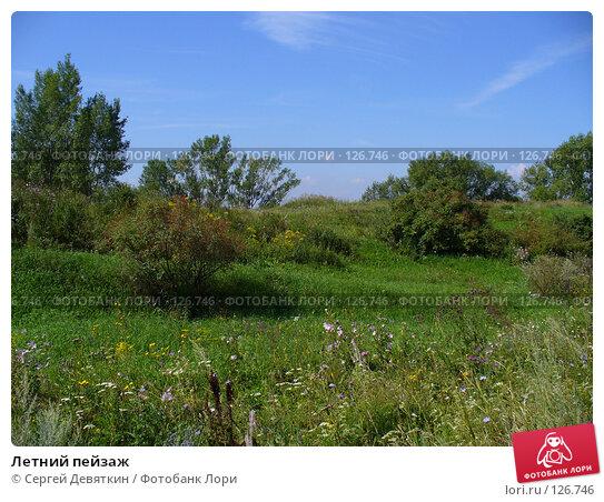 Летний пейзаж, фото № 126746, снято 1 августа 2007 г. (c) Сергей Девяткин / Фотобанк Лори