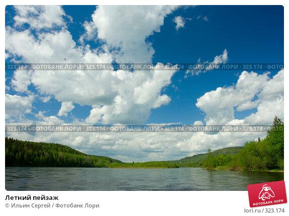 Летний пейзаж, фото № 323174, снято 14 июня 2008 г. (c) Ильин Сергей / Фотобанк Лори