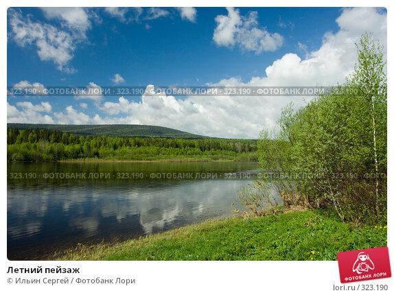 Летний пейзаж, фото № 323190, снято 14 июня 2008 г. (c) Ильин Сергей / Фотобанк Лори