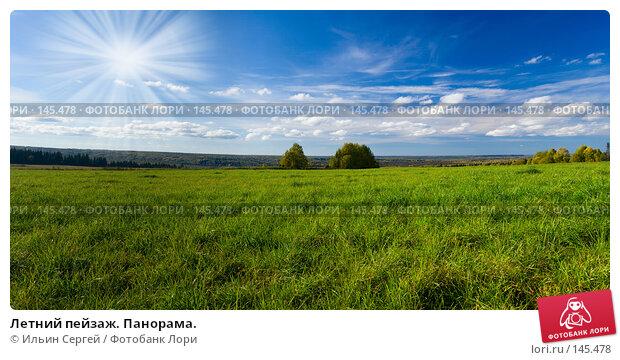 Летний пейзаж. Панорама., фото № 145478, снято 6 декабря 2016 г. (c) Ильин Сергей / Фотобанк Лори