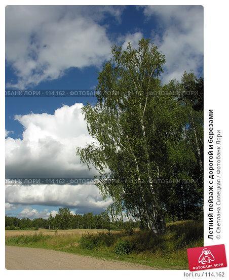 Летний пейзаж с дорогой и березами, фото № 114162, снято 21 июля 2007 г. (c) Светлана Силецкая / Фотобанк Лори
