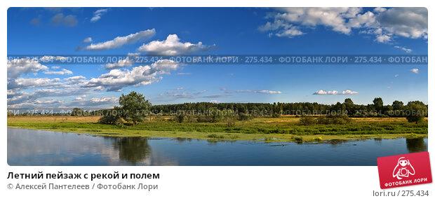 Летний пейзаж с рекой и полем, фото № 275434, снято 17 июля 2007 г. (c) Алексей Пантелеев / Фотобанк Лори