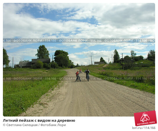 Летний пейзаж с видом на деревню, фото № 114166, снято 21 июля 2007 г. (c) Светлана Силецкая / Фотобанк Лори