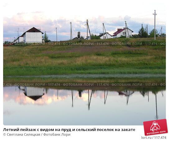 Летний пейзаж с видом на пруд и сельский поселок на закате, фото № 117474, снято 21 июля 2007 г. (c) Светлана Силецкая / Фотобанк Лори