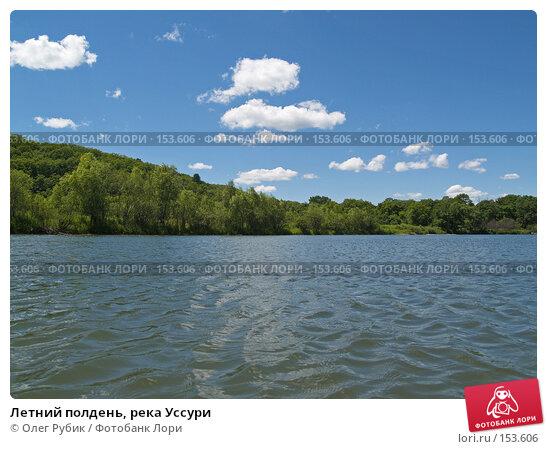Летний полдень, река Уссури, фото № 153606, снято 22 июля 2007 г. (c) Олег Рубик / Фотобанк Лори