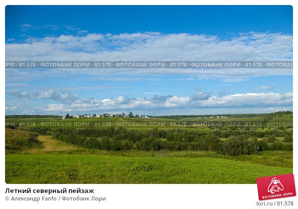 Летний северный пейзаж, фото № 81578, снято 7 августа 2007 г. (c) Александр Fanfo / Фотобанк Лори