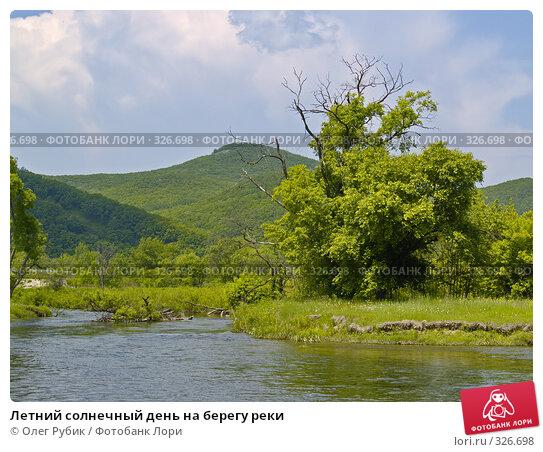 Купить «Летний солнечный день на берегу реки», фото № 326698, снято 8 июня 2008 г. (c) Олег Рубик / Фотобанк Лори