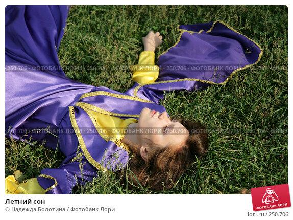 Летний сон, фото № 250706, снято 19 сентября 2007 г. (c) Надежда Болотина / Фотобанк Лори