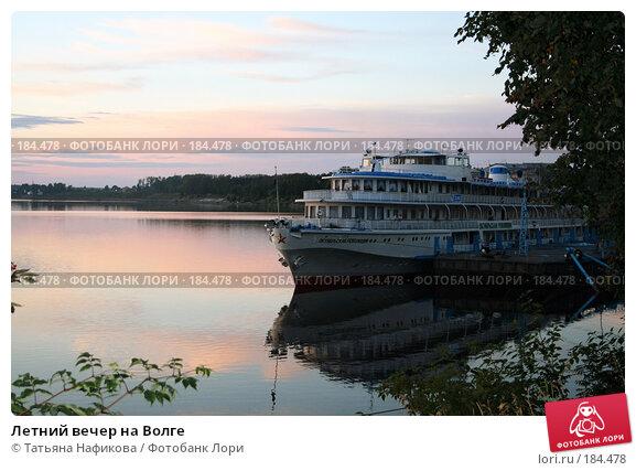 Купить «Летний вечер на Волге», фото № 184478, снято 21 августа 2006 г. (c) Татьяна Нафикова / Фотобанк Лори