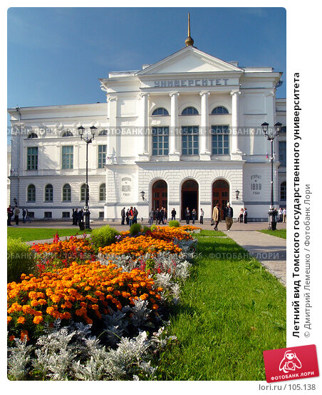 Летний вид Томского Государственного Университета, фото № 105138, снято 23 января 2017 г. (c) Дмитрий Лемешко / Фотобанк Лори