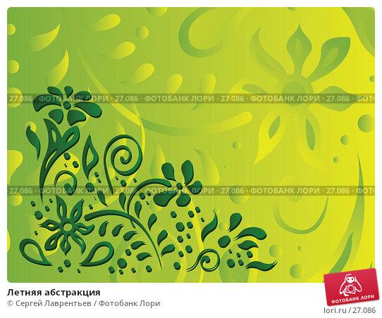 Летняя абстракция, иллюстрация № 27086 (c) Сергей Лаврентьев / Фотобанк Лори