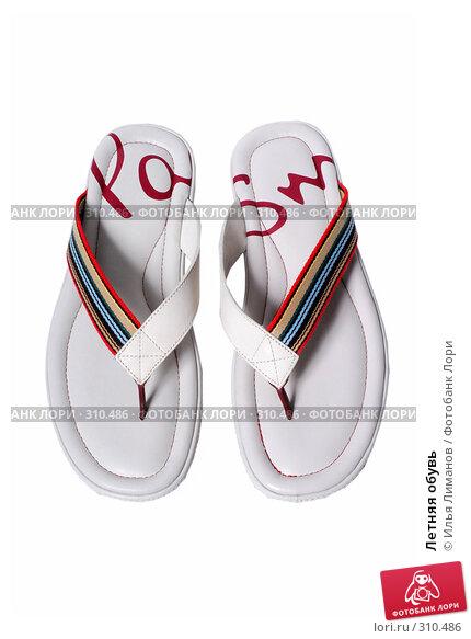 Летняя обувь, фото № 310486, снято 29 мая 2007 г. (c) Илья Лиманов / Фотобанк Лори