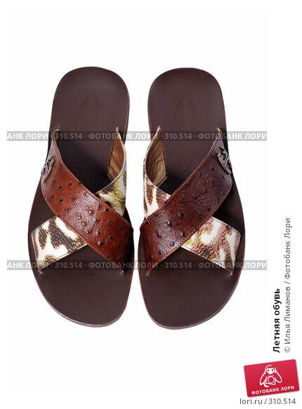 Летняя обувь, фото № 310514, снято 29 мая 2007 г. (c) Илья Лиманов / Фотобанк Лори