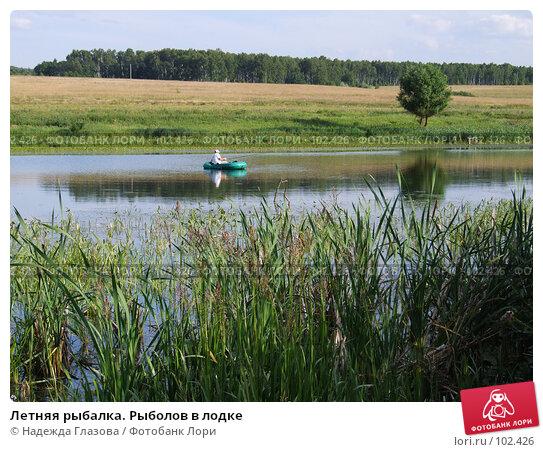 Летняя рыбалка. Рыболов в лодке, фото № 102426, снято 24 мая 2017 г. (c) Надежда Глазова / Фотобанк Лори