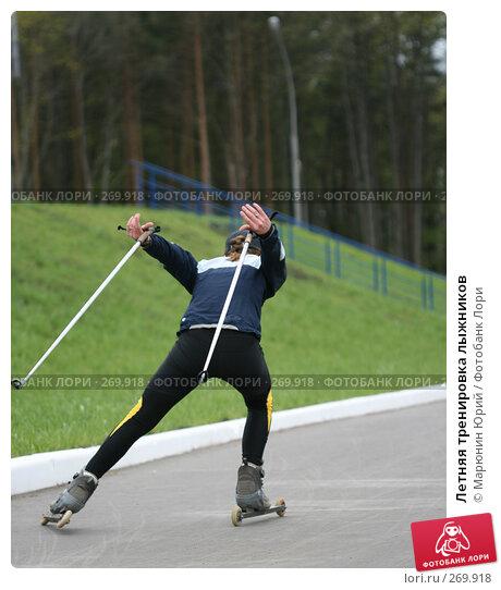 Летняя тренировка лыжников, фото № 269918, снято 23 апреля 2008 г. (c) Марюнин Юрий / Фотобанк Лори