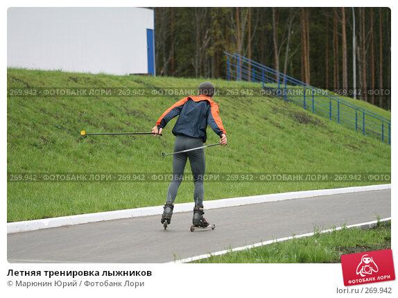 Купить «Летняя тренировка лыжников», фото № 269942, снято 23 апреля 2008 г. (c) Марюнин Юрий / Фотобанк Лори