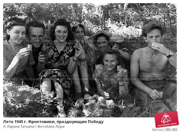 Лето 1945 г. Фронтовики, празднующие Победу, фото № 286382, снято 26 июня 2017 г. (c) Ларина Татьяна / Фотобанк Лори