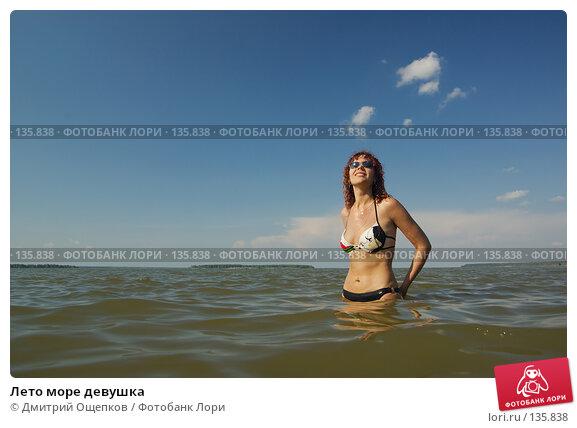 Лето море девушка, фото № 135838, снято 23 июня 2007 г. (c) Дмитрий Ощепков / Фотобанк Лори