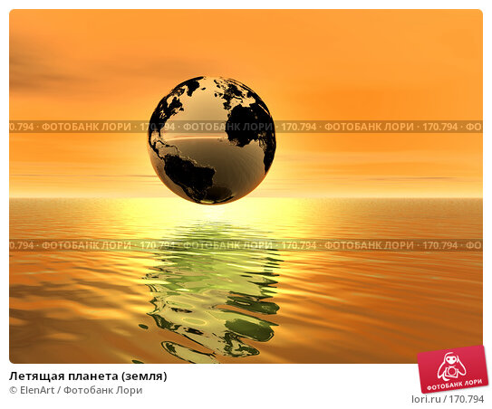 Купить «Летящая планета (земля)», иллюстрация № 170794 (c) ElenArt / Фотобанк Лори