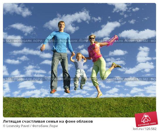 Летящая счастливая семья на фоне облаков, фото № 120582, снято 20 августа 2005 г. (c) Losevsky Pavel / Фотобанк Лори